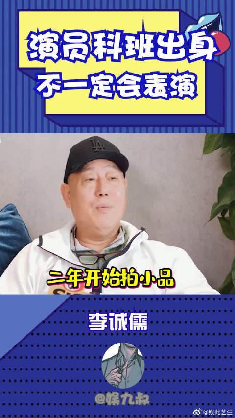 李诚儒:演员科班出身不一定会表演