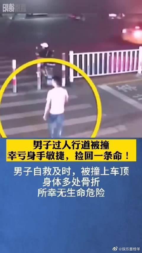 男子过人行道被撞,幸亏身手敏捷,捡回一条命!