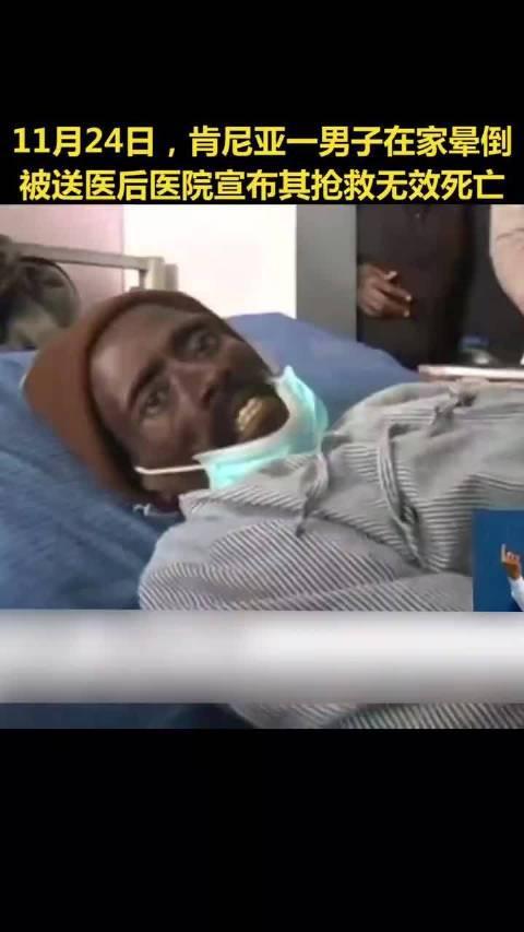 """肯尼亚一男子死后进行尸体防腐处理时被痛醒""""复活"""""""