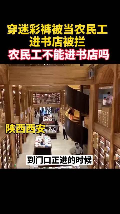 农民工就不能进书店了吗?