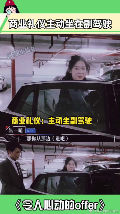 中王律师暖心教导丁辉和朱一暄,主动坐在副驾驶是商业礼仪……
