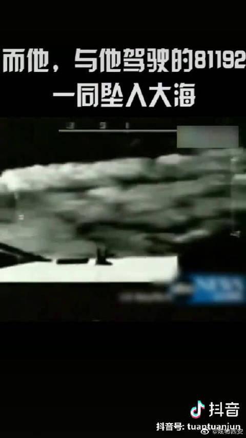 中美撞机现场视频,王伟烈士的最后影像