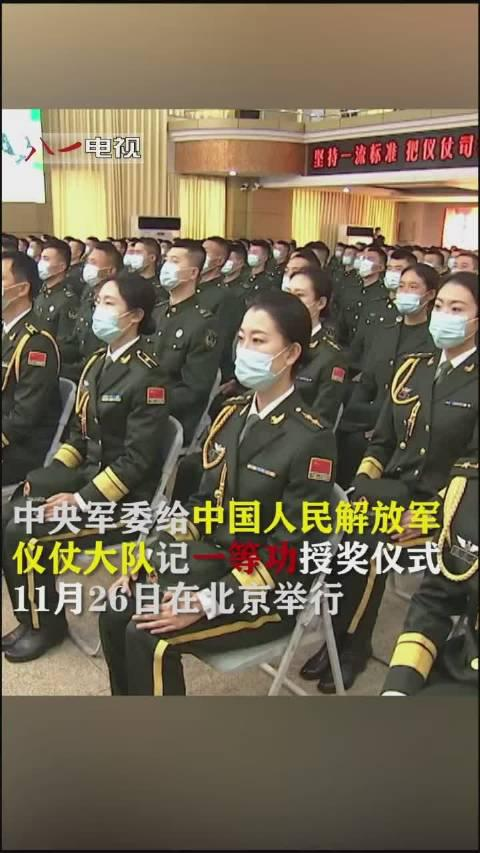 中央军委给中国人民解放军仪仗大队记一等功!