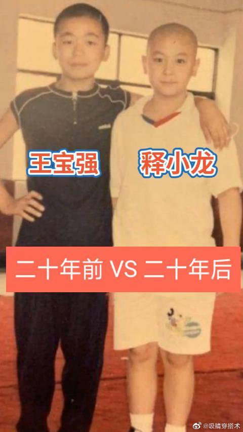 王宝强释小龙20年前vs20年后, 宝强笑起来好喜庆…………