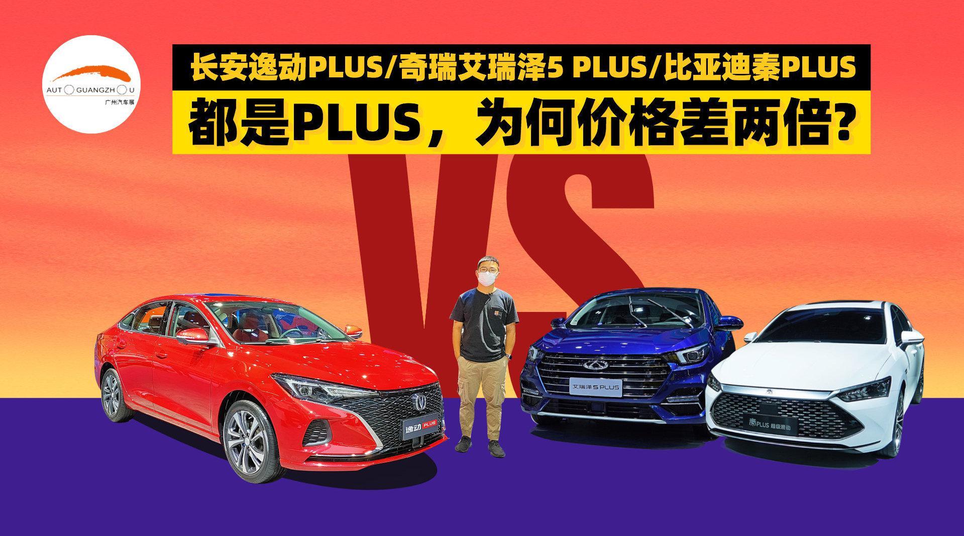 都叫PLUS,价格却差两倍!这三款国产紧凑型轿车值得买吗?
