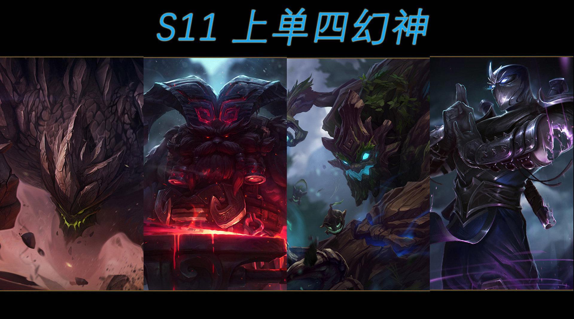 英雄联盟S11当前版本的上单四幻神:石头人、奥恩、大树、慎