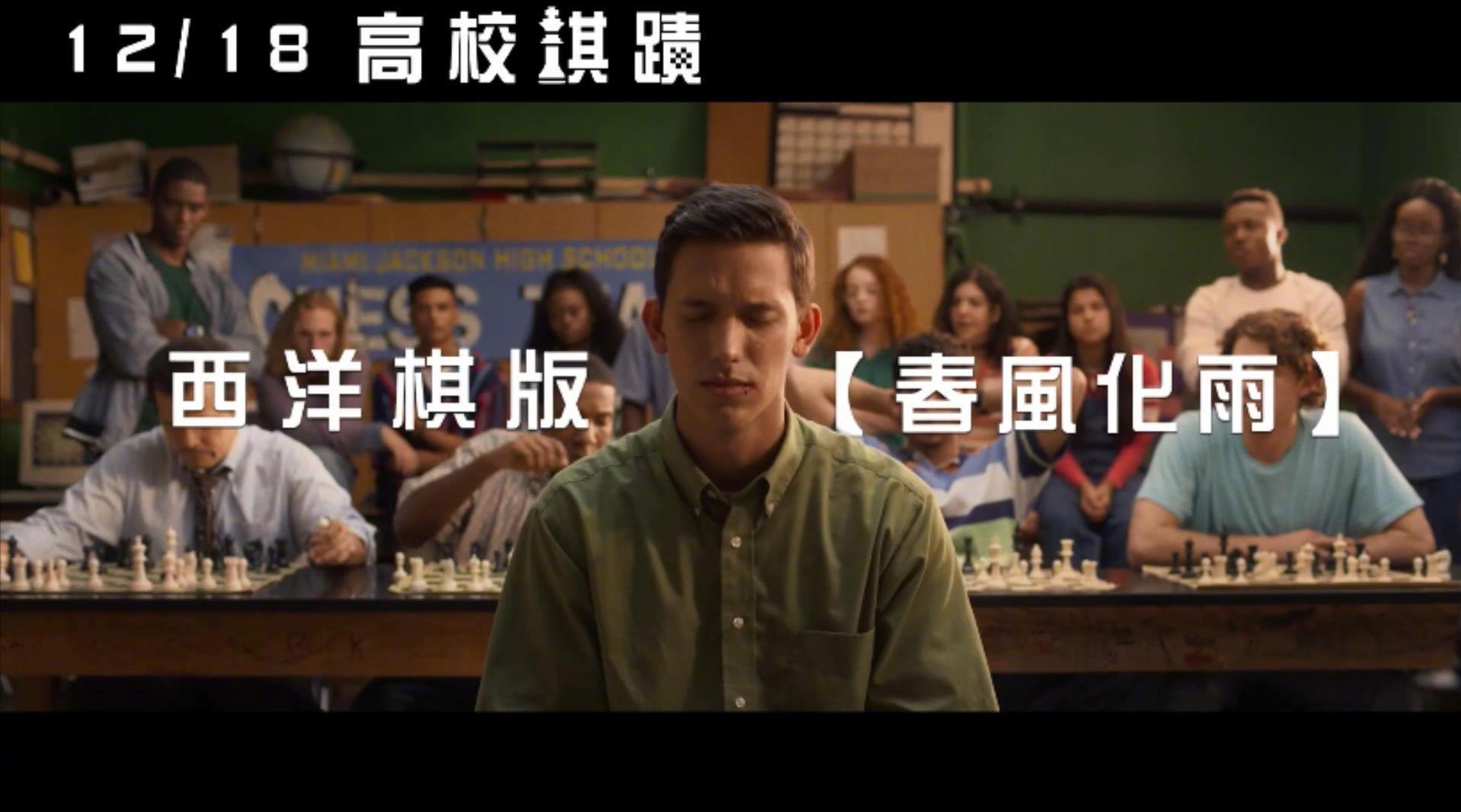 《贫民窟的冠军队》官方中文版预告片点评