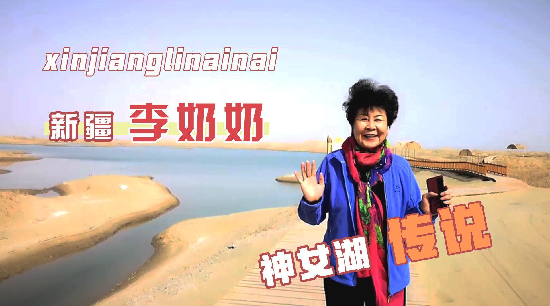 新疆李奶奶游览神女湖,沙漠中的美丽湖泊…………