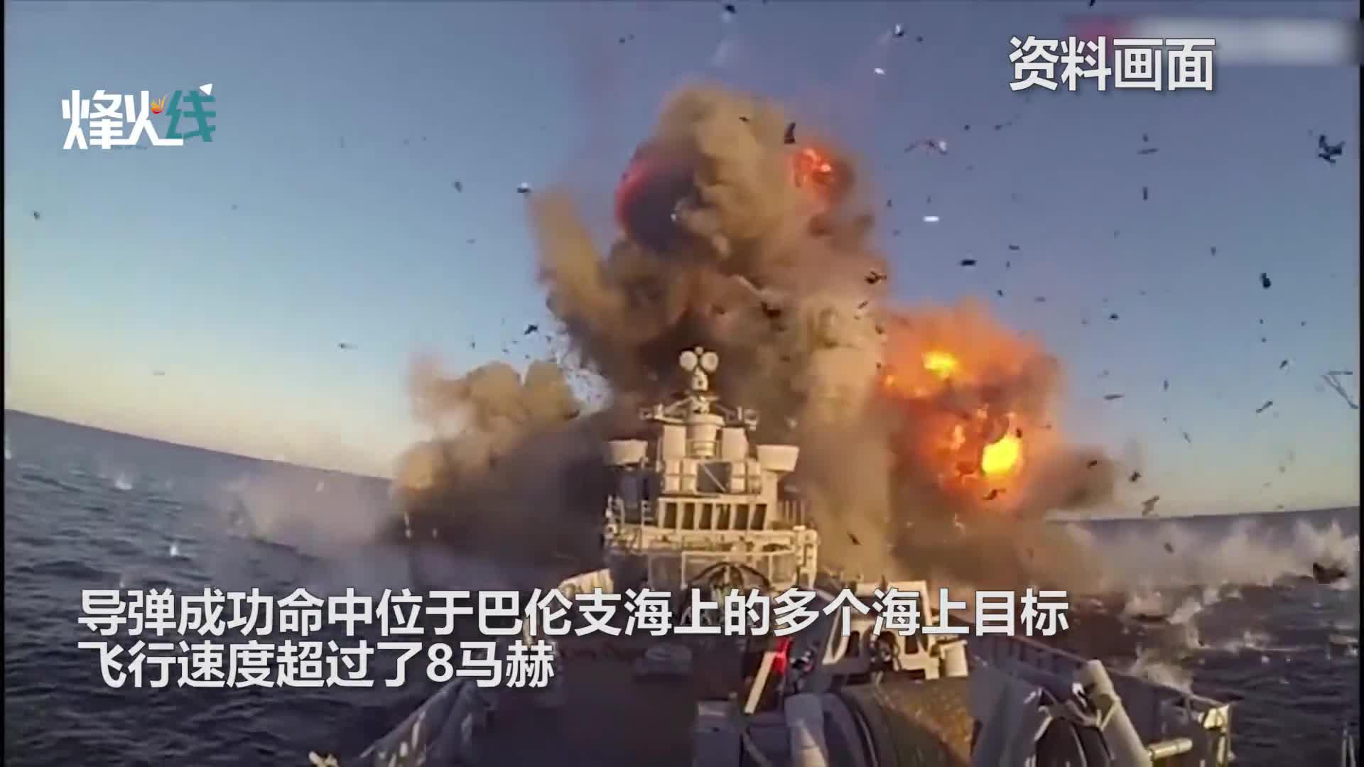 """可打击大型舰艇!俄试射""""锆石""""高超音速导弹 命中多个海上目标"""