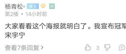 《中国好声音》总决赛宣传海报曝光,宋宇宁站C位,冠军?