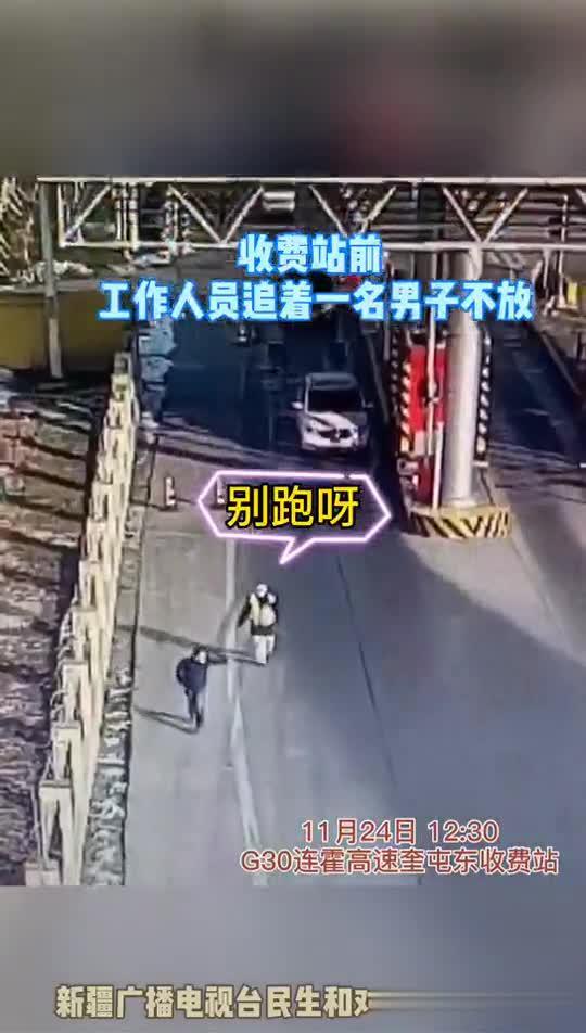 男子收费站狂奔 被交警拦下了