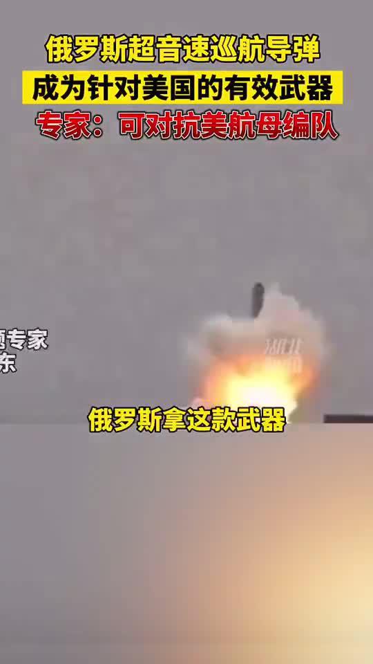 """俄罗斯""""锆石""""导弹再次试射成功……"""