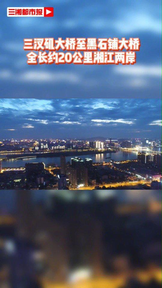 """投资约3.8亿,长沙""""一江两岸""""夜景升级"""