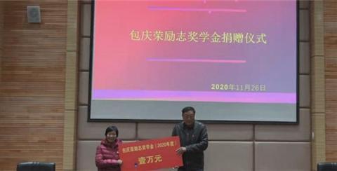 包庆荣励志奖学金捐赠仪式在山东艺术学院举行