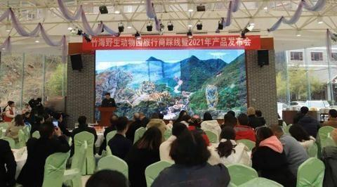 河南栾川冬游季正式启动,竹海野生动物园等景区2021活动更精彩