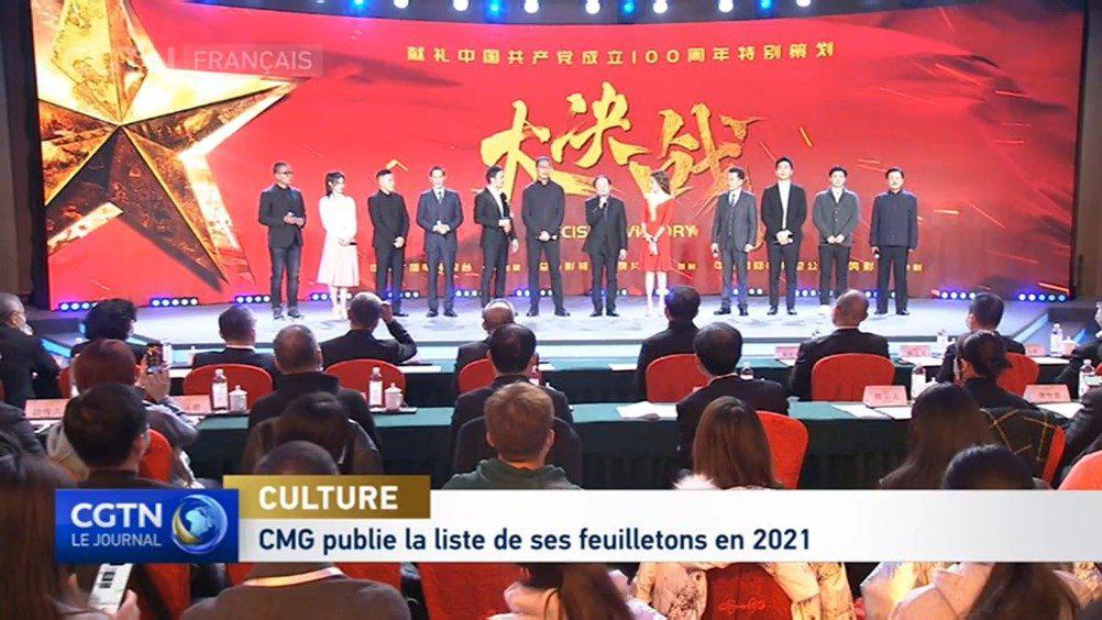 """""""大剧看总台"""" 中央广播电视总台2021年原创电视剧片单重磅发布"""