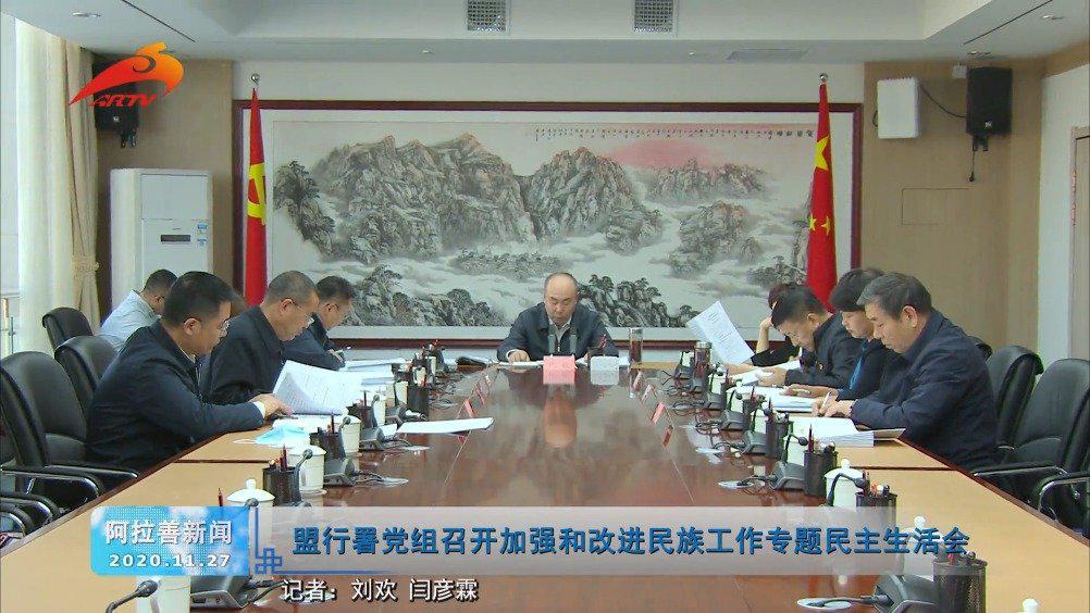 盟行署党组召开加强和改进民族工作专题民主生活会
