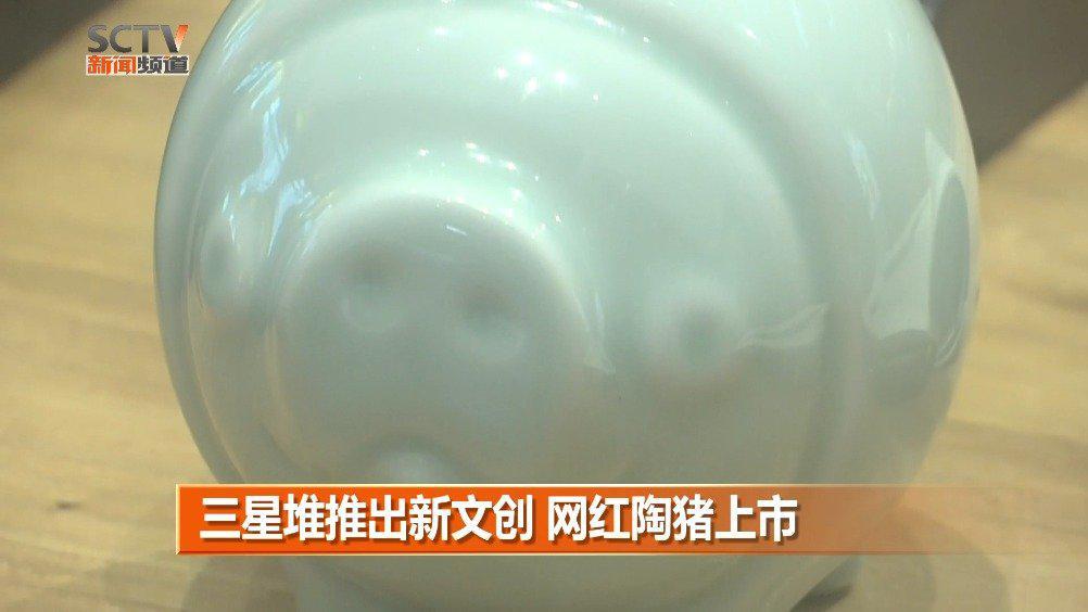 三星堆推出新文创 网红陶猪上市