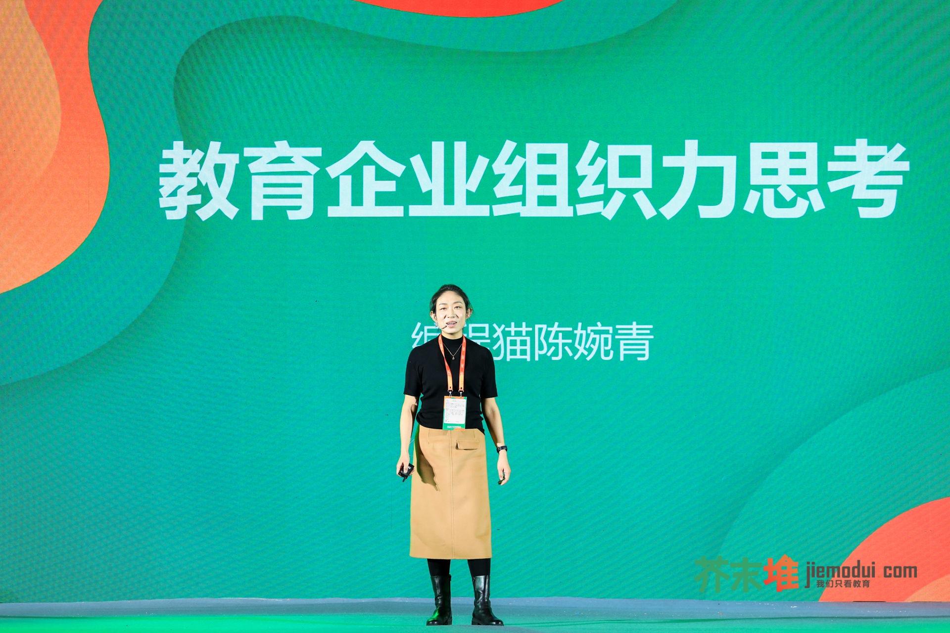 """【GET2020】编程猫COO陈婉青:一家企业真正的壁垒在于""""组织能力"""""""