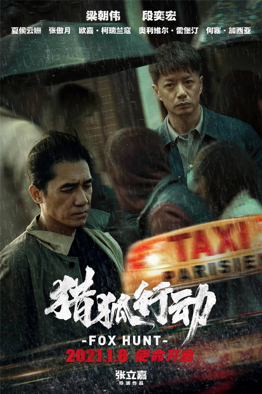 """献礼第一个中国人民警察节,《猎狐行动》梁朝伟段奕宏演绎""""猎人和猎物"""""""