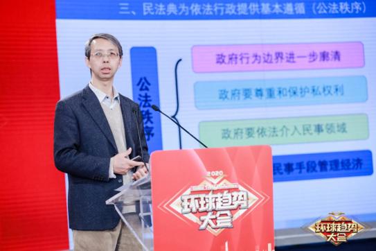 王伟:民法典是构建法治化营商环境的重要基础
