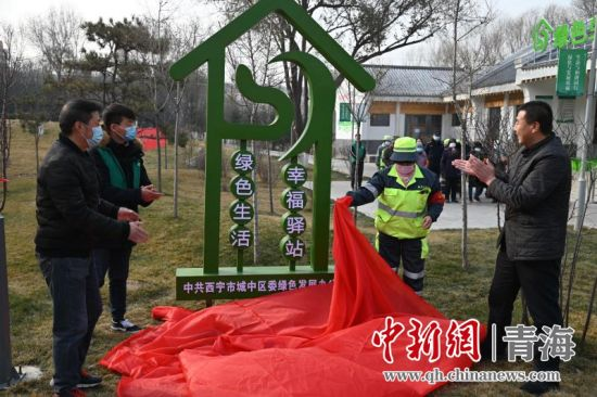 """西宁城中:""""绿色生活·幸福驿站""""正式""""开门迎客"""""""