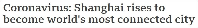"""""""上海上升為世界最大樞紐"""" 報道截圖"""