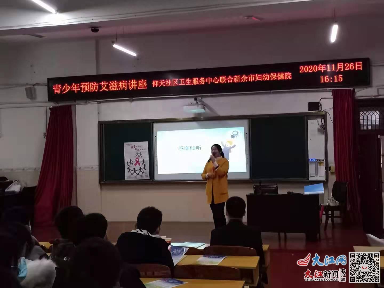新余六中诚邀专家开展预防艾滋病健康教育讲座(图)
