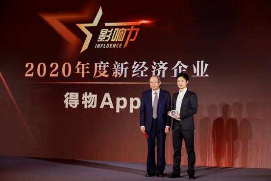 """不负年轻人的热爱 得物App获2020""""年度新经济企业""""奖项"""