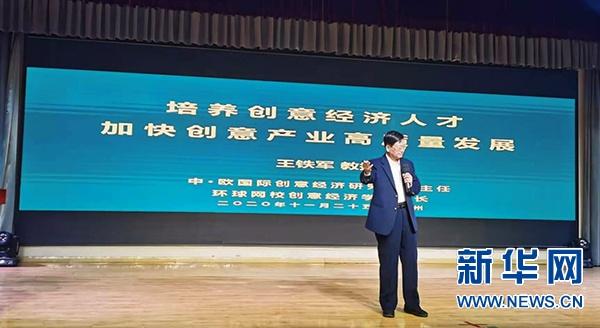 创意经济人才职业培训工程首场公益讲座在郑州举行