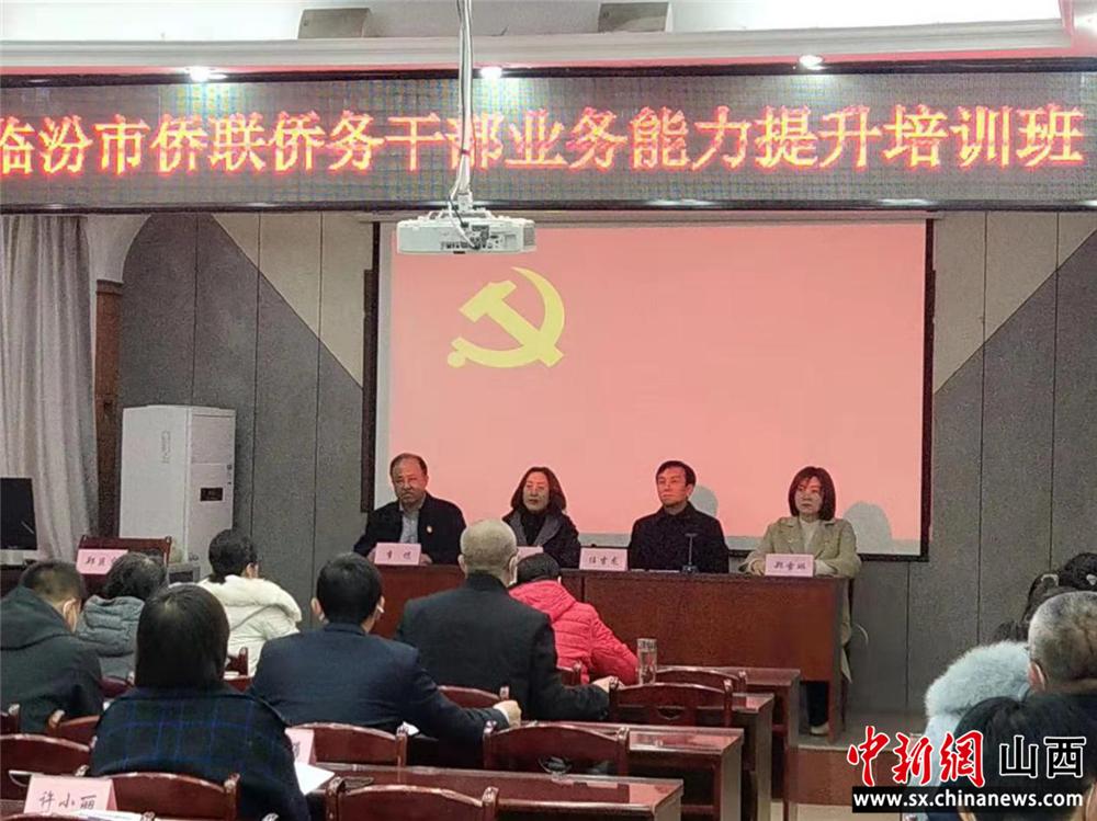 临汾市侨务干部业务能力提升培训班在市委党校开班