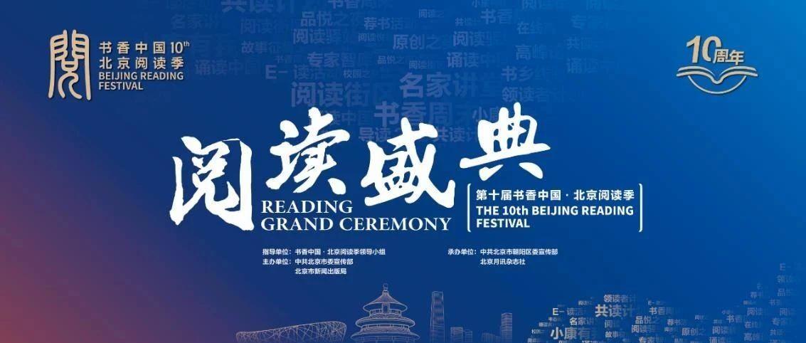 阅读盛典分会场(预告)| 角楼图书馆、宸冰书坊、王府井书店、北京图书大厦活动集锦