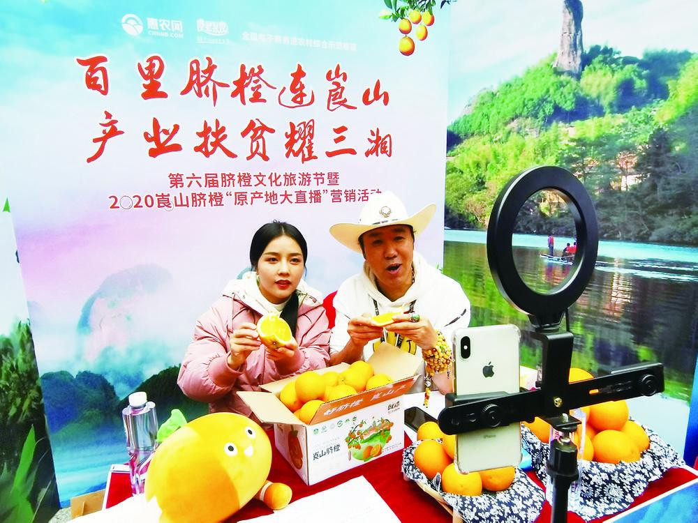 """新宁县举办第六届脐橙文化旅游节暨2020崀山脐橙""""原产地大直播""""营销活动"""