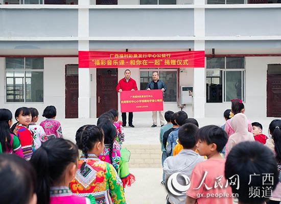 """广西福彩公益行""""福彩音乐课·和你在一起""""在西林县举行"""