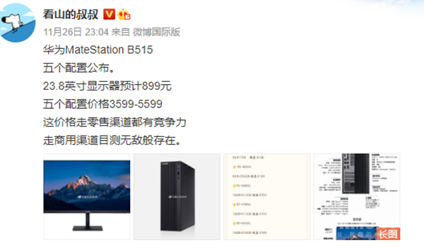 华为MateStation台式机爆料 锐龙处理器售3599元起?