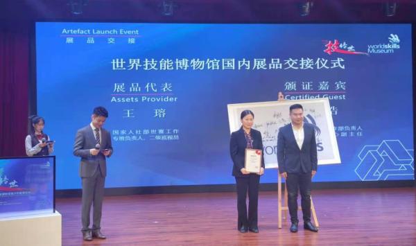 世界技能博物馆明年9月在上海开馆,人社部今天捐赠展品