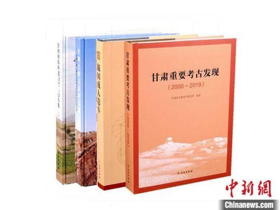 甘肃集中出版四部考古学术著作展示20年来考古发掘成果