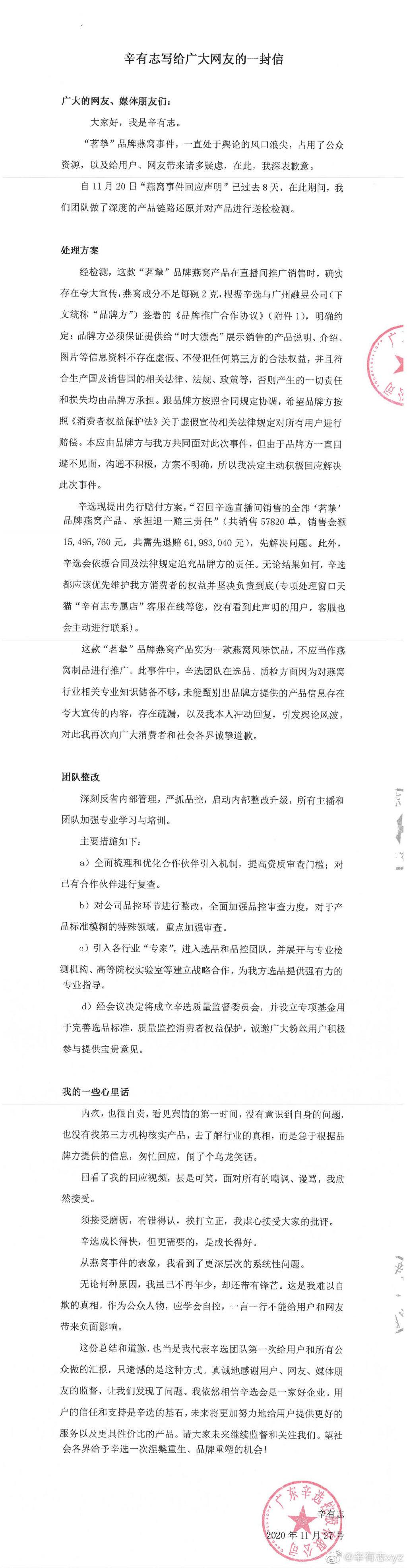 辛巴就燕窝事件道歉:承认夸大宣传,退赔6200万元!