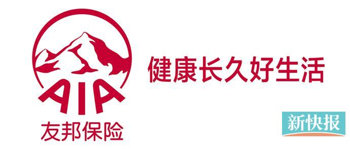 """友邦人寿广东分公司:值得信赖的""""健康及财富管理伙伴"""""""