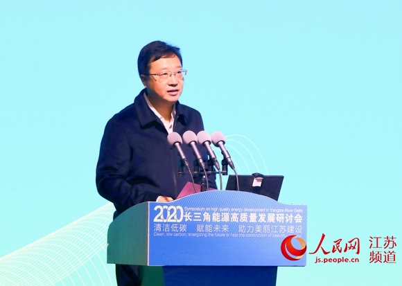 江苏如东举办长三角能源高质量发展研讨会