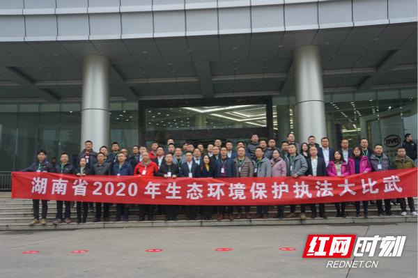 2020年湖南省生态环境执法大比武在长沙顺利举行