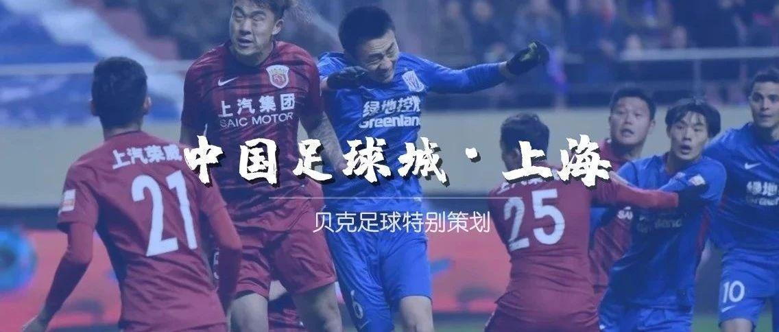 特别策划·中国足球城   上海,真·德比