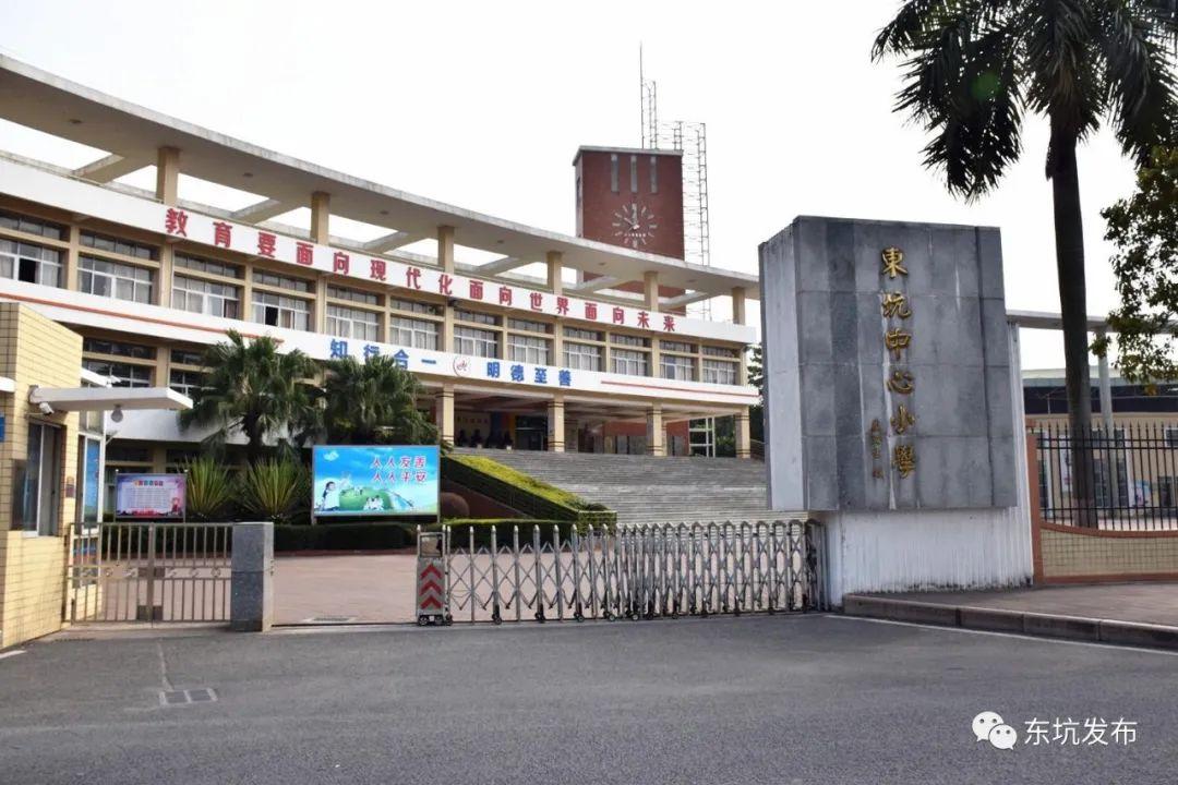 喜讯!东坑镇中心小学成为东莞市第三批品牌学校培育对象