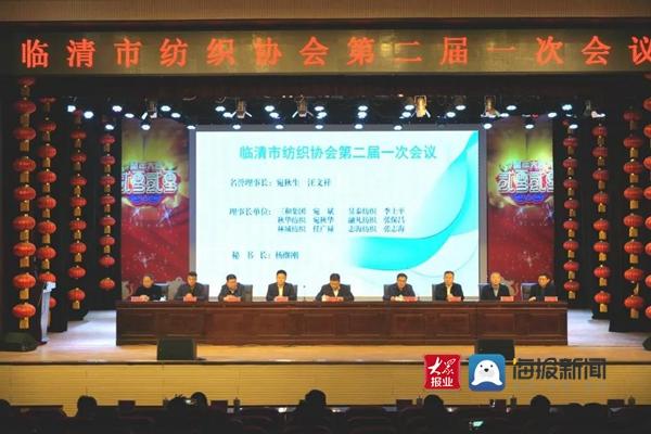 临清市纺织协会第二届一次会议召开 入会企业达45家 产业规模近100亿