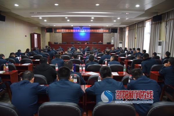 邵阳市交通执法支队举办2020年行政执法培训