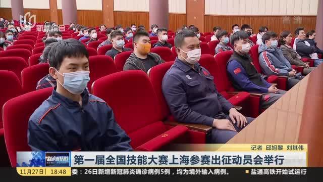 第一届全国技能大赛上海参赛出征动员会举行