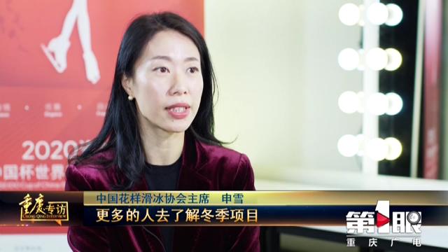 重庆专访:申雪——退役十载,归来仍是少年图片
