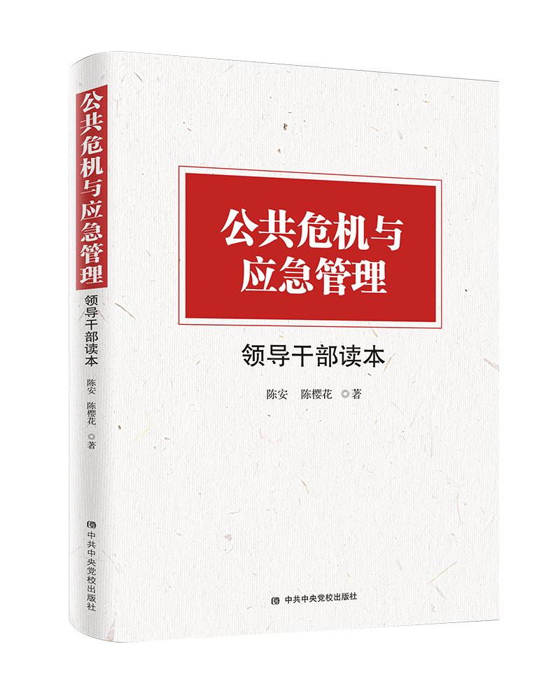 中央党校出版社《公共危机与应急管理领导干部读本》出版