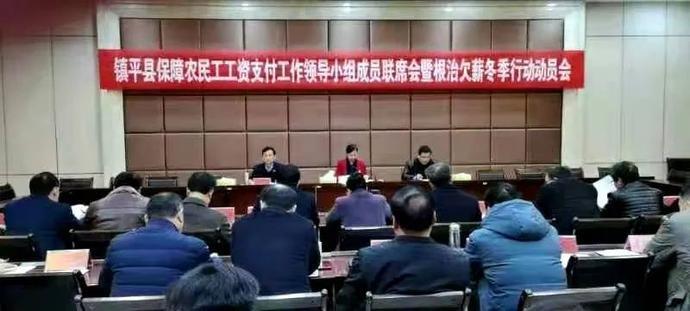镇平县召开根治欠薪冬季行动动员会 保障农民工权益