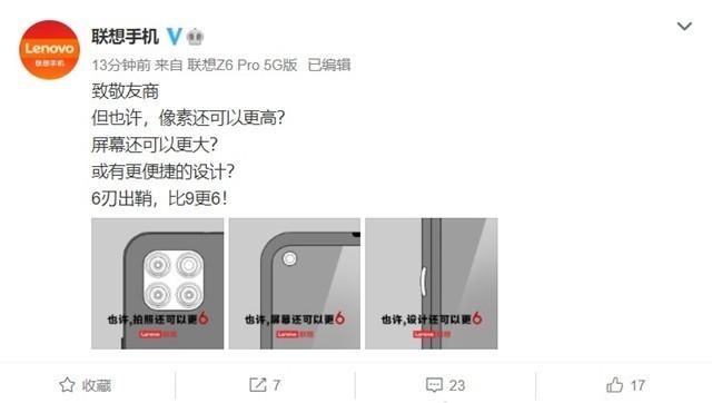 联想预热新手机宣传口号: 6刃出鞘,比9更6